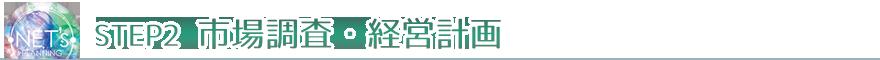 STEP-2 市場調査・経営計画