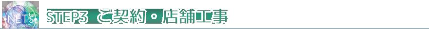 STEP-3 ご契約・店舗工事
