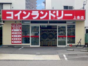 MAMALAND春日井店