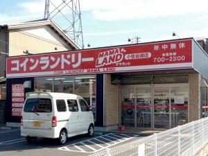 MAMALAND小牧岩崎店