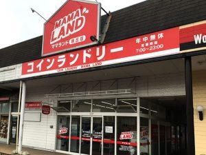 MAMALAND晴丘店