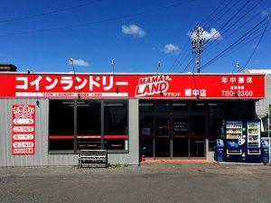 MAMALAND郷中店