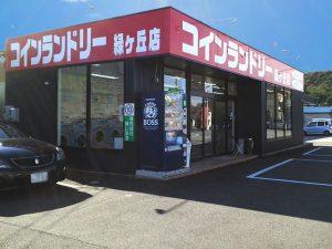 パウメトウコインランドリー緑ヶ丘店