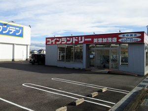 パウメトウコインランドリー大田店