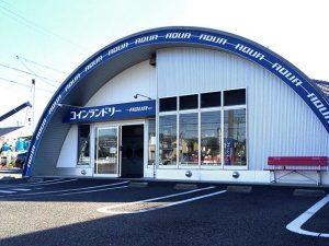 コインランドリーアクア犬山店
