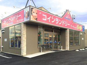 コインランドリーブーケ永吉店