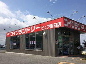 コインランドリーピュア朝日店
